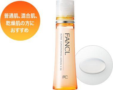 ファンケル エンリッチ 化粧液 乾燥肌 保湿化粧水