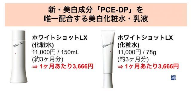 ポーラ ホワイトショット PCE-DP化粧品